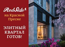 Квартал premium класса RedSide на Красной Пресне Элитный квартал готов.